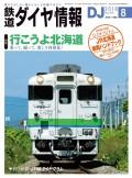 鉄道ダイヤ情報2018年8月号