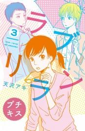 【期間限定価格】ラブリラン プチキス(3)