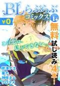 ♂BL♂らぶらぶコミックス 無料試し読みパック 2015年1月号 下(Vol.16)