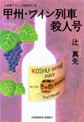 甲州・ワイン列車殺人号