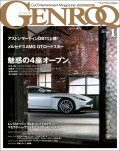 GENROQ 2017年1月号