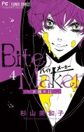 Bite Maker 〜王様のΩ〜 4
