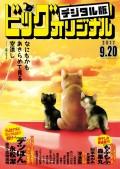 ビッグコミックオリジナル 2017年18号(2017年9月5日発売)