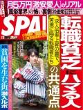 週刊SPA! 2017/07/11号