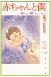 赤ちゃんと僕(1)