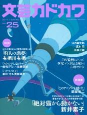 文芸カドカワ 2017年1月号