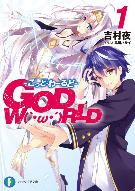 GOD W(`・ω・´)RLD1 ―ごっど・わーるど―