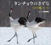 タンチョウのきずな 〜「日本の鶴」の一年〜(小学館の図鑑NEOの科学絵本)