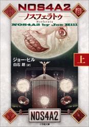 NOS4A2(上) −ノスフェラトゥ−