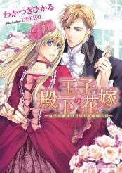 王子殿下の花嫁【SS付】【イラスト付】