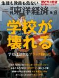 週刊東洋経済2017年9月16日号