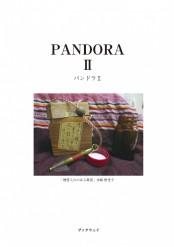 パンドラ II