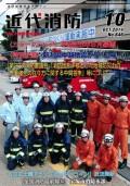 近代消防 2014年10月号