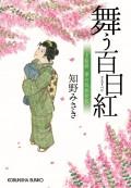 舞う百日紅〜上絵師 律の似面絵帖〜