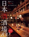 美味しい日本酒に必ず出会える 日本酒酒場100 首都圏版