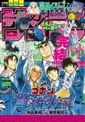 週刊少年サンデー 2020年51号(2020年11月18日発売)