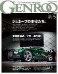 GENROQ 2015年5月号