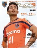 Jリーグサッカーキング2015年6月号