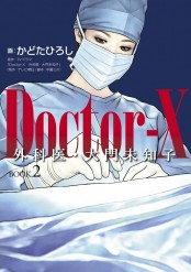 Doctor−X 外科医・大門未知子 BOOK.2