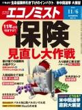 週刊エコノミスト2018年11/6号
