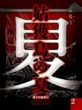 姑獲鳥の夏(2) 【電子百鬼夜行】