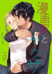 【ラブコフレ】漫画家とヤクザ act.8