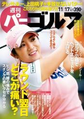 週刊パーゴルフ 2015/11/17号