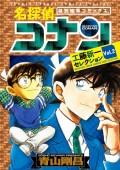 名探偵コナン 工藤新一セレクション vol.2