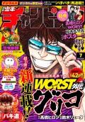 週刊少年チャンピオン2019年07号