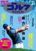 週刊ゴルフダイジェスト 2019/4/2号