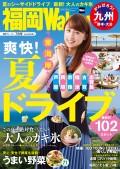 FukuokaWalker福岡ウォーカー 2016 7月号