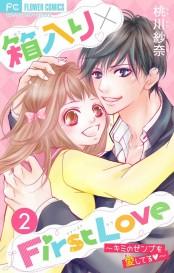 箱入り×FirstLove【マイクロ】 2