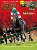 月刊『優駿』 2019年6月号