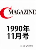 月刊C MAGAZINE 1990年11月号