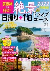 京阪神から行く! 絶景 日帰り+1泊 ドライブコース 2022 【関西版】