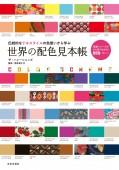 世界の配色見本帳