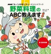 野菜料理のABC教えます 春・夏野菜編