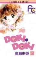 DOKI・DOKI 3