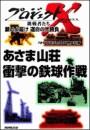 あさま山荘 衝撃の鉄球作戦 ―願いよ届け 運命の大勝負 プロジェクトX