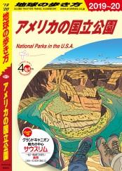 地球の歩き方 B13 アメリカの国立公園 2019-2020
