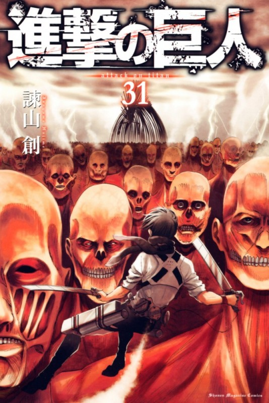 進撃の巨人 attack on titan(31)