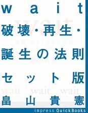 Wait 〜破壊・再生・誕生の法則〜 第一巻〜第三巻セット版