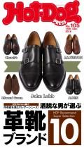 Hot−Dog PRESS no.105 洒脱な男が選ぶ革靴ブランド10 2017年はコレを履け!