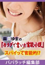 麻美ゆまの『カラダで書いた官能小説』(11)