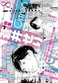 〜恋愛男子ボーイズラブコミックアンソロジー〜Citron VOL.8