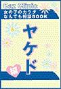 ヤケド編〜女の子のカラダなんでも相談BOOK