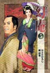 そば屋幻庵 5