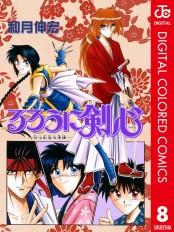 るろうに剣心―明治剣客浪漫譚― カラー版 8