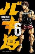 バキ道 6