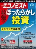 週刊エコノミスト2019年4/23号